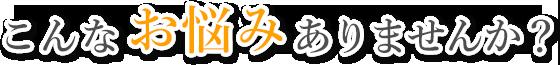 nayami-title