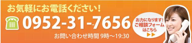 お気軽にお電話ください!0952-31-7656