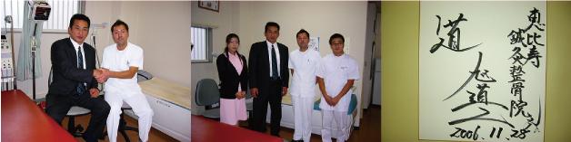 元大相撲の小結だった旭道山さんが恵比寿鍼灸整骨院へ御来院されました!!