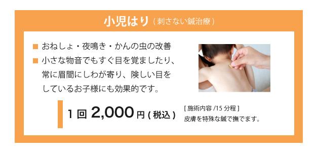 小児鍼治療費