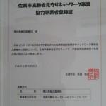 佐賀市高齢者見守りネットワーク事業協力事業者登録証
