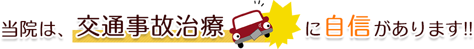 恵比寿鍼灸整骨院は、交通事故治療に自信があります!