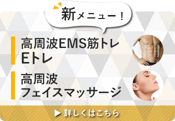 高周波EMS筋トレのEトレと高周波フェイスマッサージ
