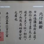 柔道講道館初段